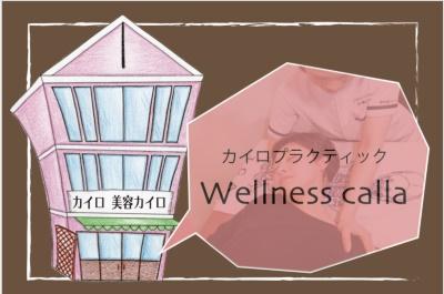 Wellness calla(1F)