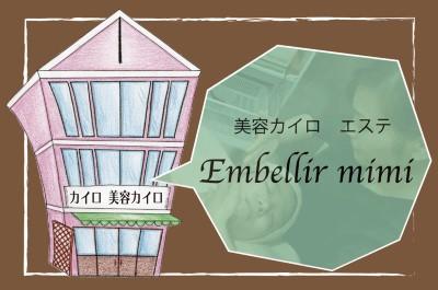 Emberril mimi(2F)